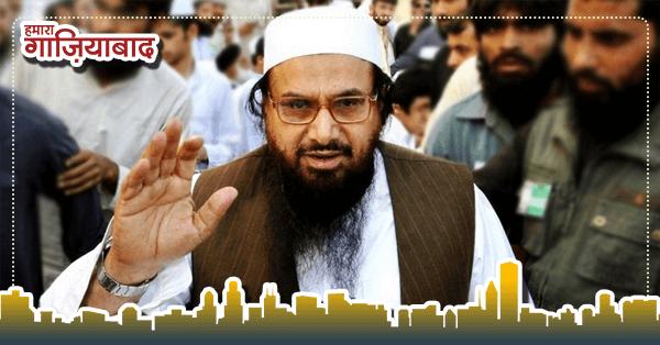 आतंकी हाफिज सईद टेरर फंडिंग के मामले में दोषी करार, पाकिस्तान के गुजरात में शिफ्ट होगा केस