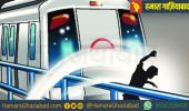 दिल्ली : मेट्रो के आगे कूदकर युवक ने की आत्महत्या, सुसाइड नोट में बताई वजह