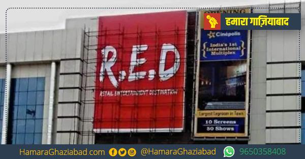 गाज़ियाबाद : रेड मॉल के दो मालिक को प्रशासन ने पहुंचाया जेल, 147 करोड़ का राजस्व बकाया