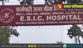 ESIC कार्ड धारकों के लिए अच्छी खबर – अब दिल्ली-एनसीआर के सुपर स्पेशलिटी अस्पतालों में करा सकते हैं इलाज