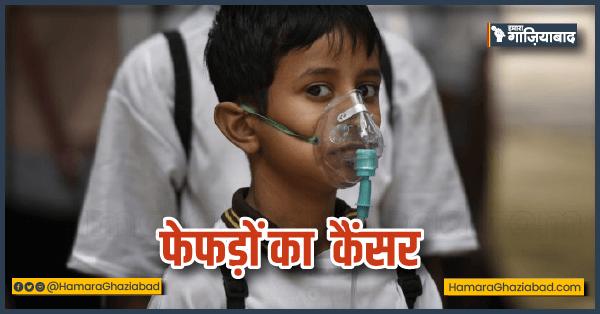 फेफड़ों का कैंसर – बढ़ रहे हैं युवा मरीज, वायु प्रदूषण है कैंसर का प्रमुख कारण