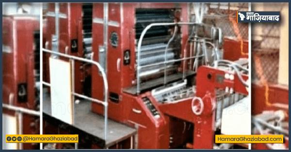 मात्र ₹ 1.50 लाख में बिक गईं भारत का संविधान छापने वाली 2 मशीनें, पिछले साल हुई थी डील