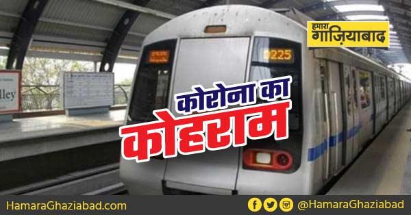 ब्रेकिंग न्यूज़ – जनता कर्फ़्यू (22 मार्च) को नहीं चलेगी दिल्ली मेट्रो