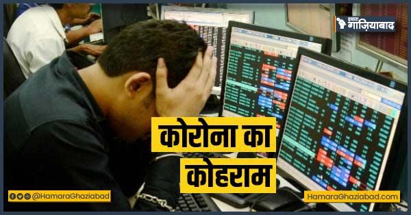 कोरोना का कोहराम – शेयर मार्केट में आई भारी मंदी, सेंसेक्स गिरा 1,450 पॉइंट्स