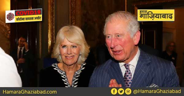 ब्रिटेन – प्रिंस चार्ल्स कोरोना पॉजिटिव, पत्नी एमिलिया भी सेल्फ आइसोलेशन में