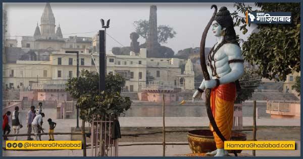 1 रुपए से खुला राम जन्मभूमि ट्रस्ट का खाता, भारत सरकार ने दिया पहला दान