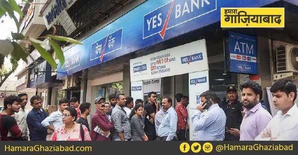 यस बैंक के ग्राहकों के लिए अच्छी खबर, अगले हफ्ते तक हट सकती है पैसे निकालने पर रोक