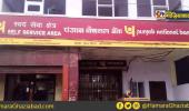 पंजाब नेशनल बैंक, एसबीआई और बीओबी ने दी ग्राहकों को राहत, 3 महीने नहीं लेंगे ईएमआई