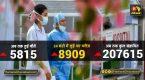 कोरोना संक्रमितों की संख्या 2 लाख पार, उत्तर प्रदेश समेत ये 7 राज्य सबसे ज्यादा प्रभावित