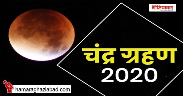 5 जुलाई को चंद्र ग्रहण और गुरु पूर्णिमा एक साथ, जानें विस्तार से