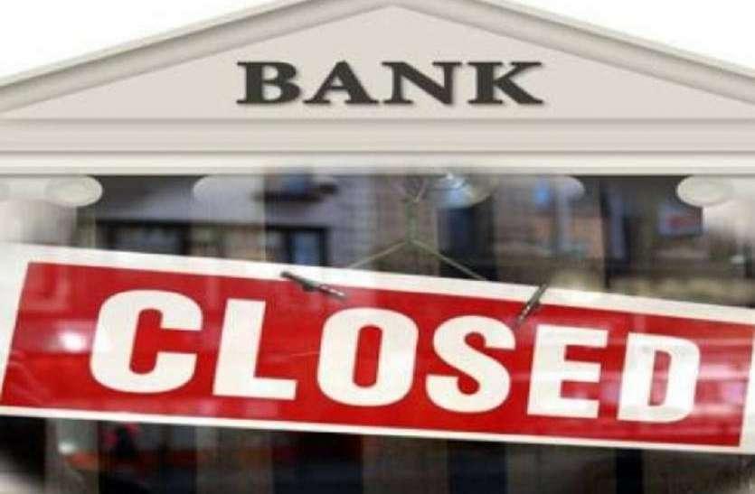 इस सप्ताह लगातार तीन दिन बंद रहेंगे बैंक, पहले ही निपटा लें सभी जरूरी काम