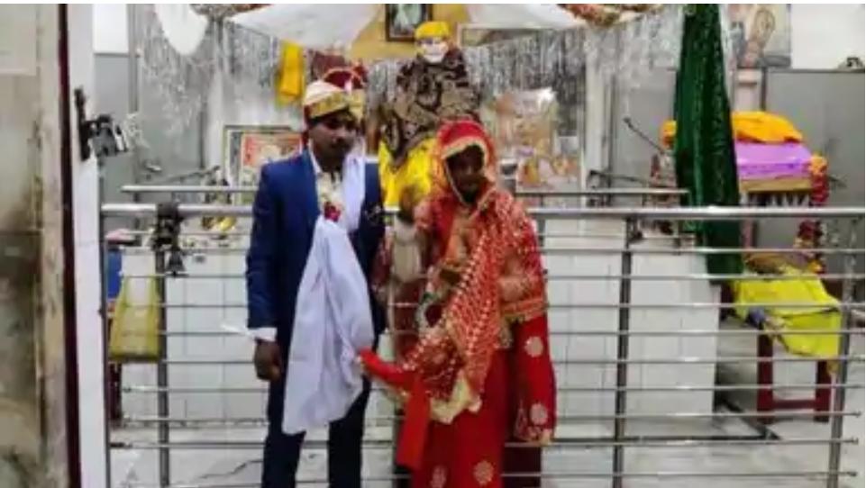 हिन्दू लड़के ने मुस्लिम लड़की से मंदिर में की शादी, दोनों परिवार खुश