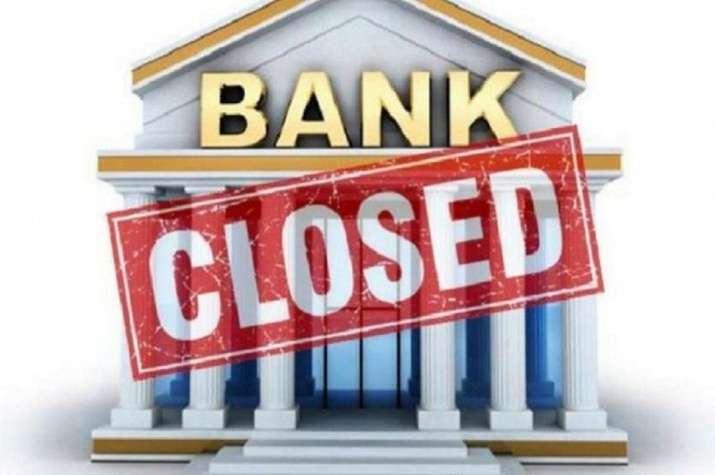 Bank Holidays in January 2021: जनवरी में बैंकों की बंपर छुट्टियां, 14 दिन रहेंगे बंद, जानें पूरी लिस्ट
