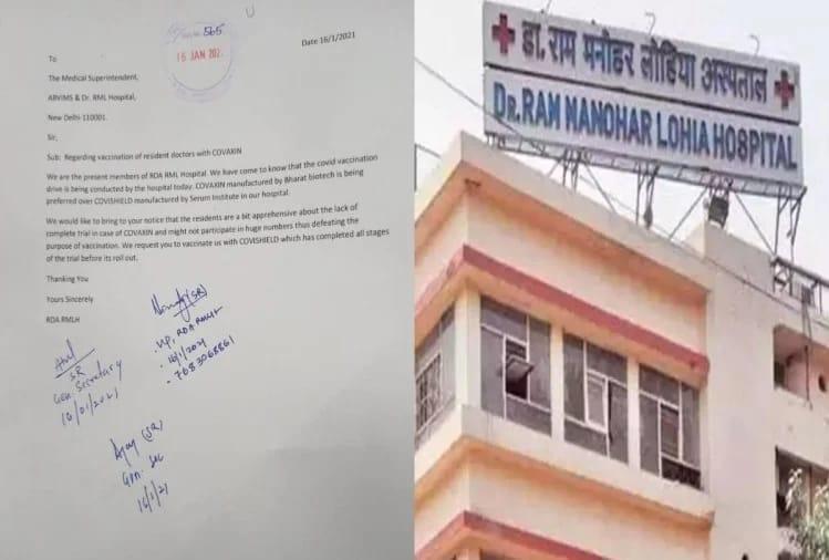दिल्लीः आरएमएल के डॉक्टर्स एसोसिएशन ने कोवैक्सीन लगवाने से किया इनकार, कोविशील्ड लगाने की कही बात