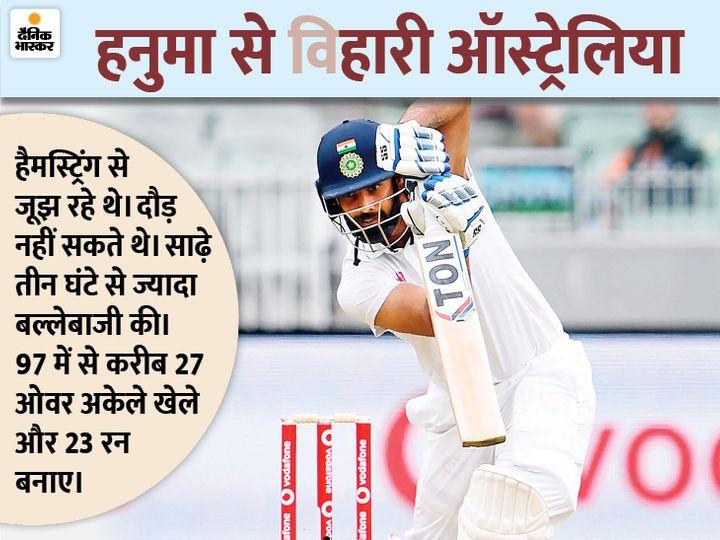 IND vs AUS सिडनी टेस्ट ड्रॉ:अश्विन-विहारी ने साढ़े 3 घंटे बल्लेबाजी कर मैच बचाया, 6वें विकेट के लिए तीसरी सबसे बड़ी पार्टनरशिप की