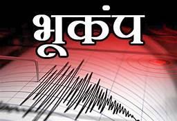 दिल्ली-एनसीआर समेत पूरे उत्तर भारत में महसूस किए गए भूकंप के झटके, घरों से बाहर निकले लोग