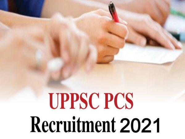 UPPSC PCS 2021:UPPSC ने करेक्शन के लिए जारी की आवेदन की लिस्ट, 17 मार्च तक एप्लीकेशन फॉर्म में सुधार कर सकेंगे कैंडिडेट्स
