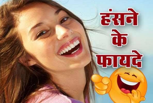 हंसना स्वास्थ्य के लिए है लाभदायक, तनाव भी होता है दूर