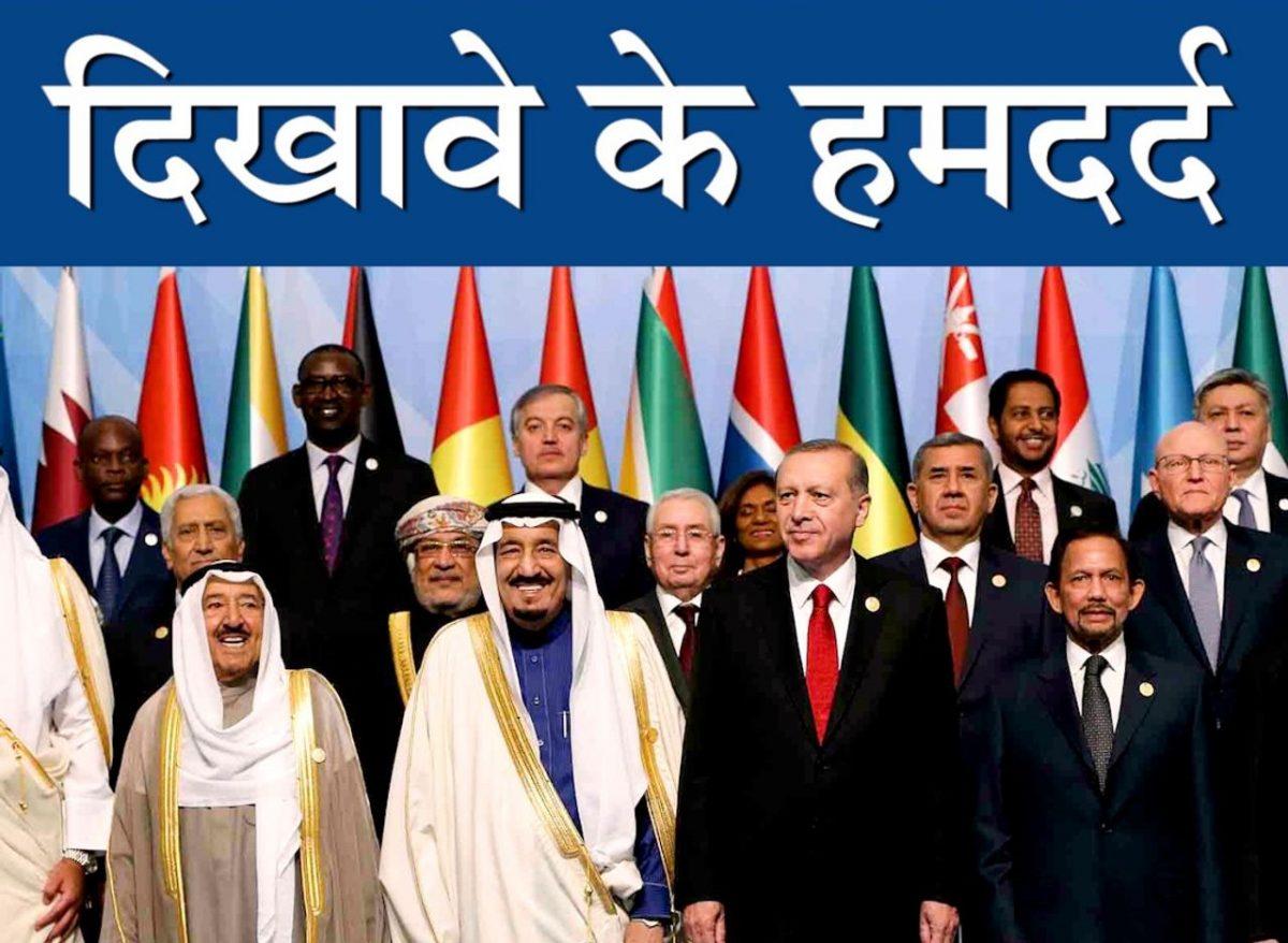 दिखावे के हमदर्द:57 मुस्लिम देश और करीब 180 करोड़ आबादी, 90 लाख की जनसंख्या वाले इजराइल को रोकने में नाकाम; वजह- सबको अपनी फिक्र