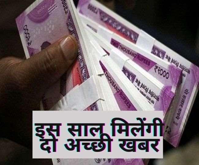 7th Central Pay Commission : केंद्रीय कर्मचारियों की सैलरी बढ़ाने का श्रीगणेश, सरकार ने शुरू किया प्रोसेस