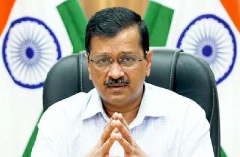 दिल्ली में खुल सकता है लॉकडाउन! CM अरविंद केजरीवाल आज कर सकते हैं ऐलान