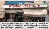 ऑक्सीजन बंद करने से हुईं 22 मौतों का मामला:आगरा के पारस अस्पताल को क्लीन चिट देने पर उठे सवाल; आरोपियों के दावों पर बनी जांच रिपोर्ट, पीड़ितों के बयान ही नहीं लिए