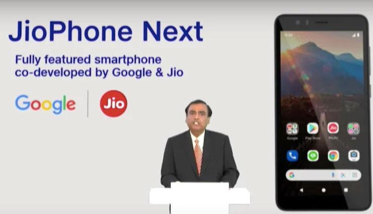 '2G मुक्त 5G युक्त' होगा देश:रिलायंस ने गूगल के साथ मिलकर लॉन्च किया जियोफोन नेक्स्ट, ये दुनिया का सबसे सस्ता स्मार्टफोन होगा; 10 सितंबर से शुरू होगी बिक्री