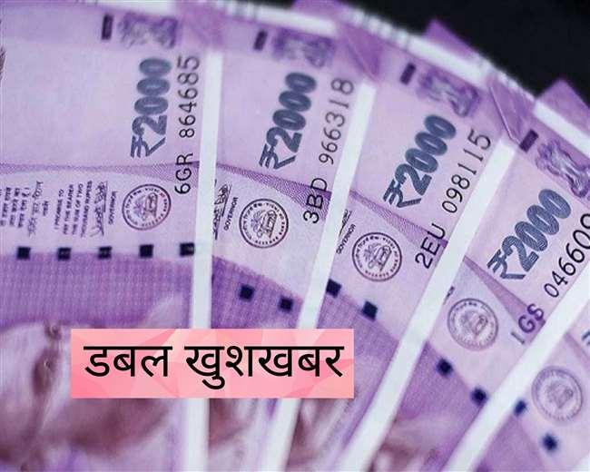 7वां वेतन आयोग : Dearness allowance के साथ तरक्की का तोहफा, इन कर्मचारियों को होगा फायदा
