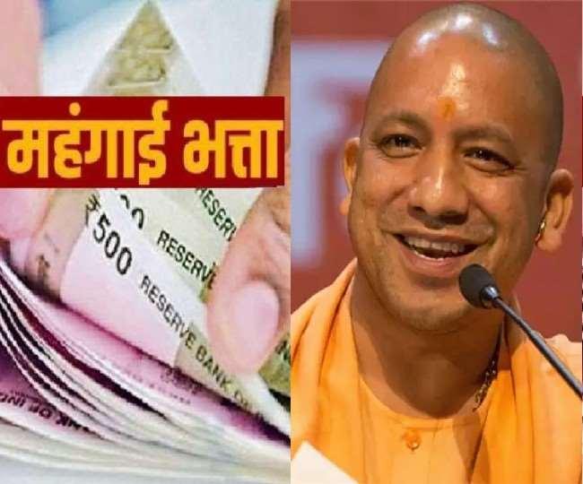 UP सरकार के 28 लाख कर्मियों-पेंशनरों के लिए खुशखबरी, CM योगी ने महंगाई भत्ता देने का दिया आदेश