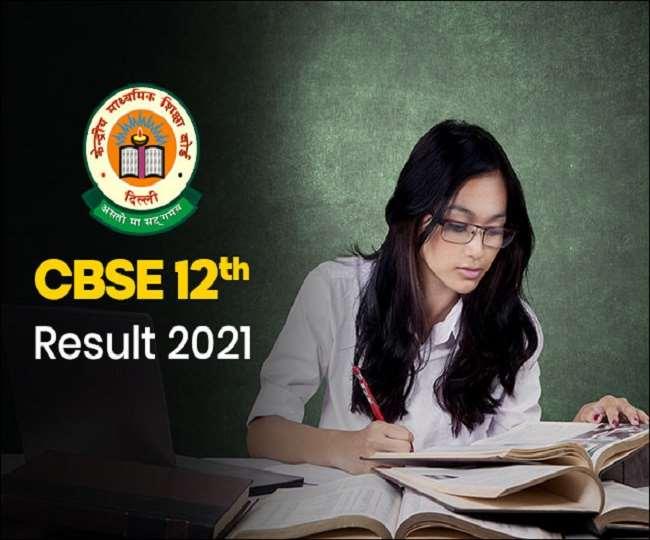 CBSE 12th Board Result 2021: 12वीं के 16 लाख छात्रों के लिए जरूरी खबर, दोपहर 2 बजे जारी होगा परिणाम