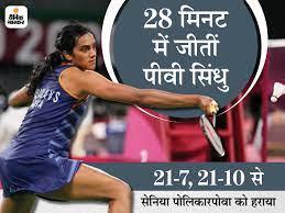 टोक्यो ओलिंपिक LIVE:भारत की बेटियों का जलवा जारी, मेरीकॉम, सिंधु और मनिका बत्रा ने अपने-अपने मुकाबले जीते; शूटिंग और टेनिस में निराशा