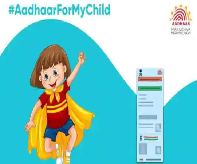 Aadhaar Card News: बच्चों का आधार कार्ड बनवाने के लिए Birth Certificate जरूरी है या नहीं, जानिए नियम