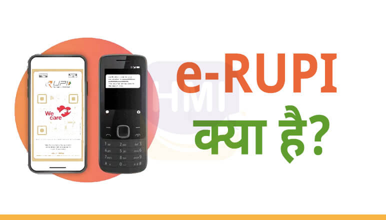e-RUPI क्या है, कैसे काम करता है और कहां इस्तेमाल हो सकता है? जानिए पूरा अपडेट