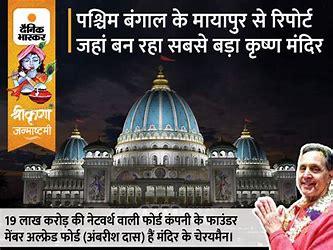 श्रीकृष्ण जन्माष्टमी विशेष: 800 करोड़ की लागत, एक हॉल ही इतना बड़ा जिसमें 10 हजार लोग कर सकेंगे एक साथ कीर्तन, ऐसा है दुनिया का सबसे बड़ा कृष्ण मंदिर