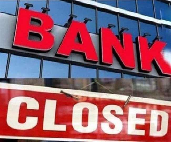 Bank Holidays Alert: इस हफ्ते इन तारीखों को रहेंगे बैंक बंद, चेक करें छुट्टियों की पूरी लिस्ट