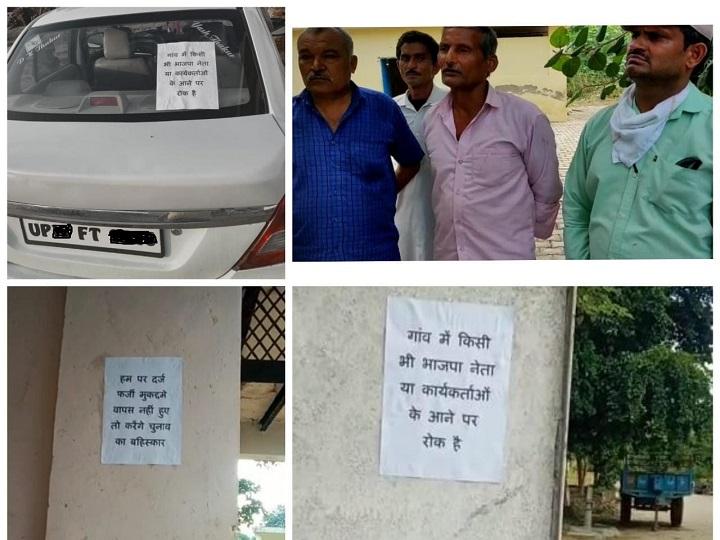 Noida: गांव में लगाए गए BJP नेताओं के प्रवेश पर रोक के पम्पलेट, विधानसभा चुनावों के बहिष्कार का भी फैसला