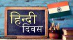 Hindi Diwas 2021 : भारत जैसे हिंदी भाषियों के देश में अंग्रेजी इतनी फल-फूल क्यों रही