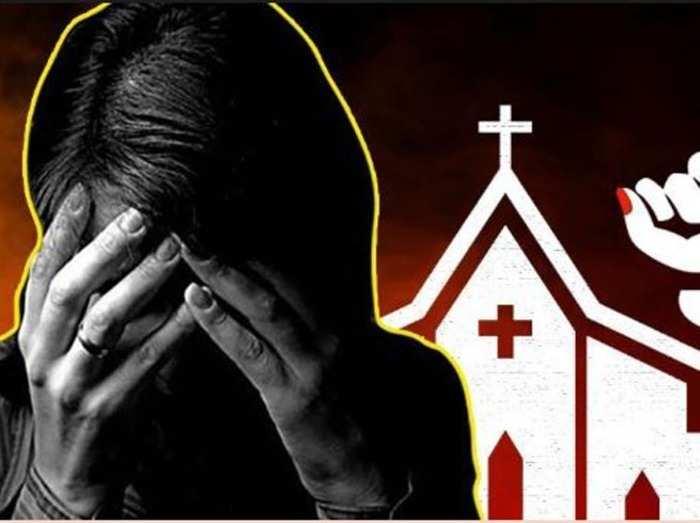 दलित महिला से बोले मिशनरी एजेंट- हिंदुत्व छोड़ ईसाई बनो.. नहीं मानी तो उनकी नाबालिग बच्ची के साथ किया बलात्कार